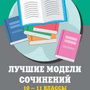Бащенко С.В., Каширина Т.Г., Сидоренко З.С. Лучшие модели сочинений: 10-11 классы