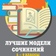 Бойко Л.Ф., Калугина Л.В., Корсунова И.В. Лучшие модели сочинений: 5-9 классы