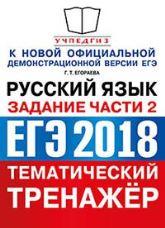 Егораева Г.Т. ЕГЭ 2018. Русский язык. Задание части 2. Тематический тренажёр