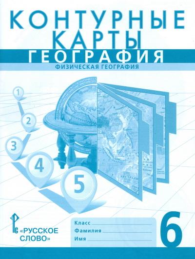 Банников С. Контурные карты по географии. 6 клacc