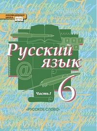Быстрова Е.А. Русский язык. 6 класс. Учебник. В 2-х частях. Часть 1. (ФГОС)