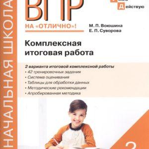 Воюшина М.П., Суворова Е.П. Комплексная итоговая работа. 2 класс