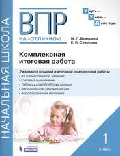 Воюшина М.П., Суворова Е.П. Комплексная итоговая работа. 1 класс