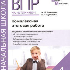 Воюшина М.П., Суворова Е.П. Комплексная итоговая работа. 4 класс