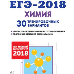 Химия. Подготовка к ЕГЭ-2018. 30 тренировочных вариантов по демоверсии 2018 года.