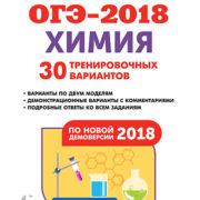Химия. Подготовка к ОГЭ-2018. 9-й класс. 30 тренировочных вариантов по демоверсии 2018 года.