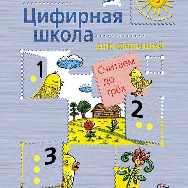 Козлова В.А. Цифирная школа для малышей. Считаем до трёх (+ вкладка). Пособие для дошкольника