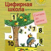 Козлова В.А. Цифирная школа для малышей. Считаем до десяти (+ вкладка). Пособие для дошкольника
