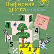 Козлова В.А. Цифирная школа для малышей. Считаем до пяти (+ вкладка). Пособие для дошкольника