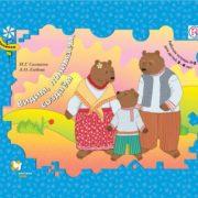Салмина Н.Г. Видим, понимаем, создаем. Для детей 3-4 лет. Рабочая тетрадь №2