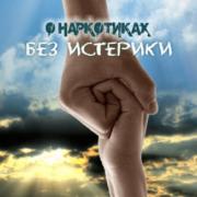 Дубровский М. О наркотиках – без истерики (Записки консультанта)
