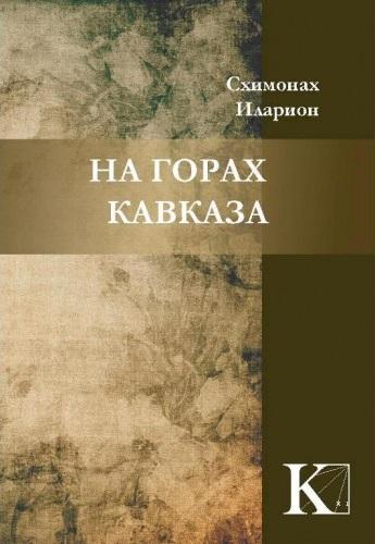 Иларион (Домрачев) На горах Кавказа