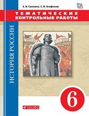 Саплина Е.В. История России. 6 класс. Тематические контрольные работы