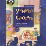 Ефросинина Л.А. Учимся говорить. Словарь в картинках для детей 3-4 лет