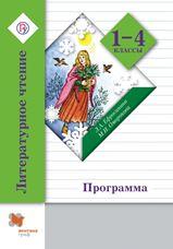 Ефросинина Л.А. Литературное чтение. 1-4 класс. Программа с CD-диском