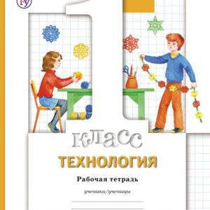 Хохлова М.В., Синица Н.В. Технология. 1 класс. Рабочая тетрадь