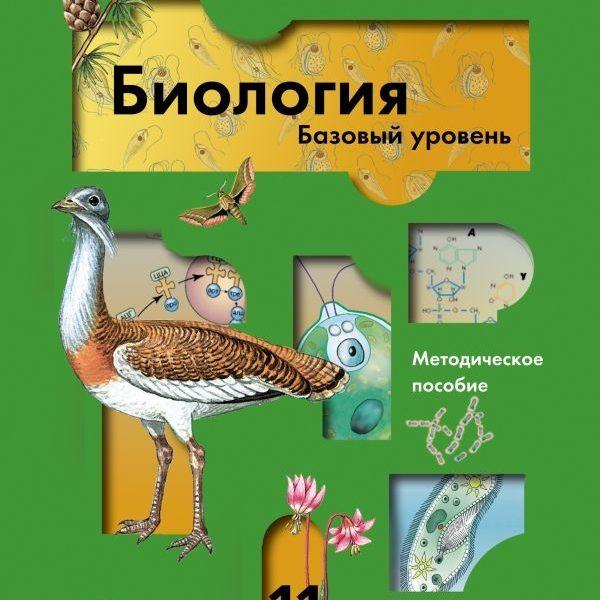 Пономарева И.Н. Биология. 11 класс. Базовый уровень. Методическое пособие
