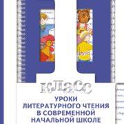 Виноградова Н.Ф. Уроки литературного чтения в современной начальной школе. 1 класс. Книга для учителя
