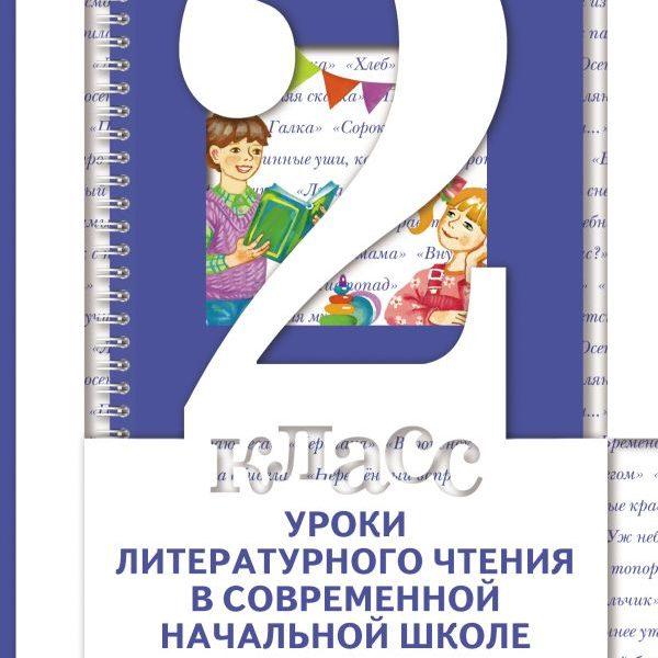 Виноградова Н.Ф. Уроки литературного чтения в современной начальной школе. 2 класс. Книга для учителя
