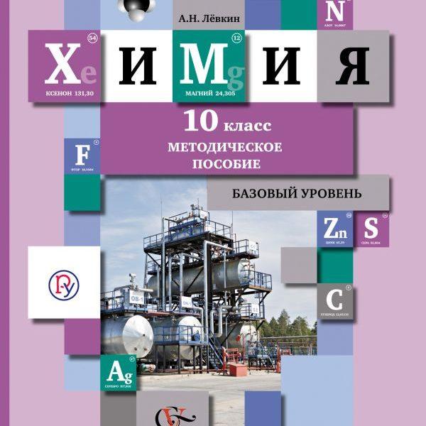 Левкин А.Н. Химия. Базовый уровень. 10 класс. Методическое пособие