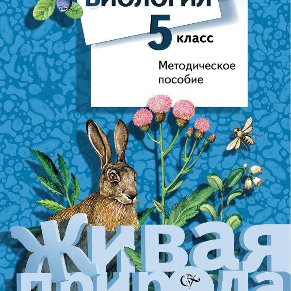 Сухова Т.С. Биология. 5 класс. Методическое пособие