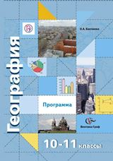 Бахчиева О.А. География. 10-11 класс. Программа. Базовый и углубленный уровни. ФГОС (+CD)
