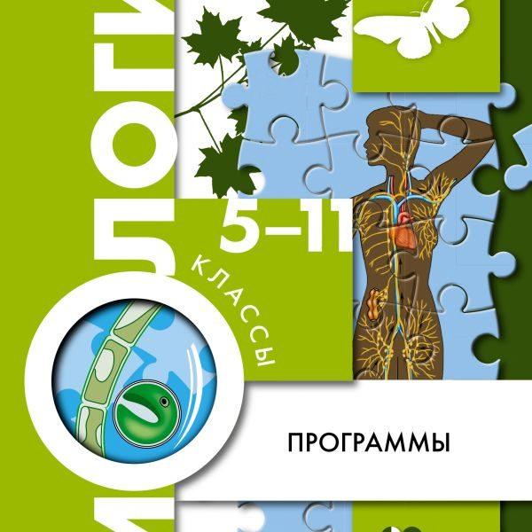Пономарева И.Н. Биология. 5-11 классы. Рабочая программа (с CD-диском)