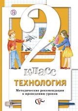 Хохлова М.В., Синица Н.В. Технология. 2 класс. Методическое пособие