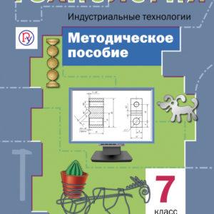 Тищенко А.Т. Технология. Индустриальные технологии. 7 класс. Методическое пособие