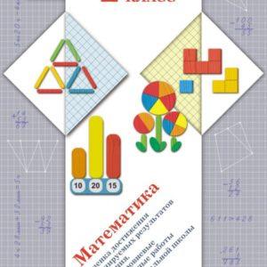 Рыдзе О.А. Математика. 4 класс. Оценка достижения планируемых результатов обучения