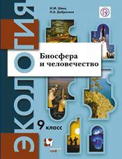 Швец И.М. Экология. 9 класс. Биосфера и человечество. Учебное пособие