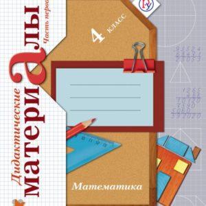 Рудницкая В.Н., Юдачева Т.В. Математика. 4 класс. Дидактические материалы. Часть 1, 2