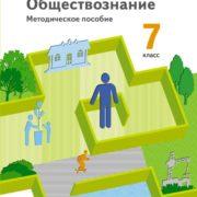 Соболева О.Б., Борисова О.А. Обществознание. 7 класс. Методическое пособие