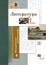 Устинова Л.Ю. Литература. 7 класс. Методические рекомендации