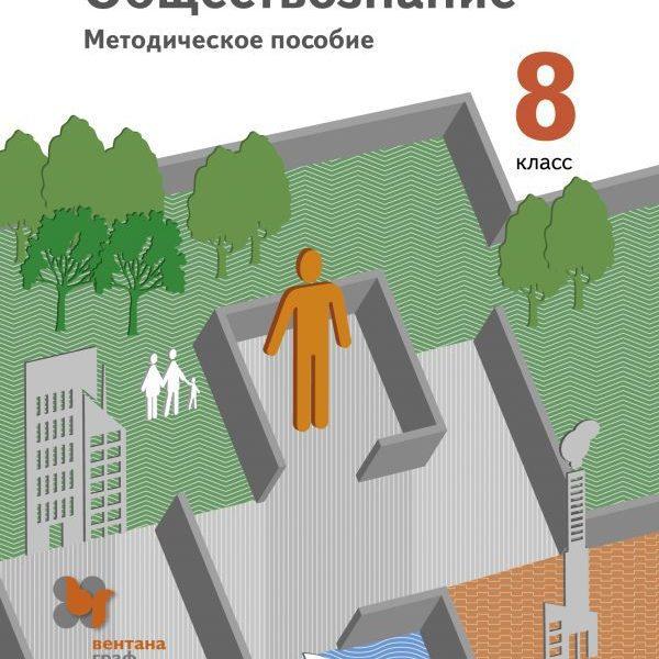 Кузнецов В.М. Обществознание. 8 класс. Методическое пособие