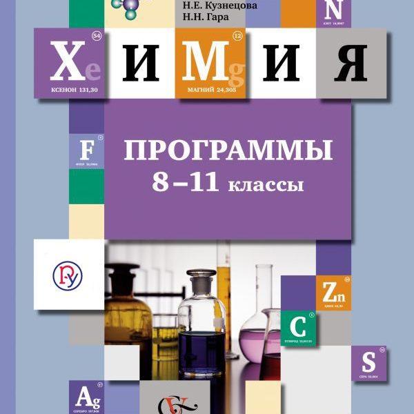 Кузнецова Н.Е. Химия. 8-11 классы. Программы (с CD-диском)