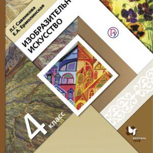 Савенкова Л.Г. Изобразительное искусство. 4 класс. Учебник