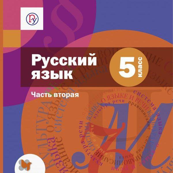 Шмелев А.Д., Флоренская Э.А. Русский язык. 5 класс. Учебник. Часть 2