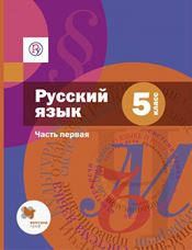 Шмелев А.Д., Флоренская Э.А. Русский язык. 5 класс. Учебник. Часть 1