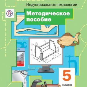 Тищенко А.Т. Технология. Индустриальные технологии. 5 класс. Методическое пособие
