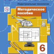 Тищенко А.Т. Технология. Индустриальные технологии. 6 класс. Методическое пособие