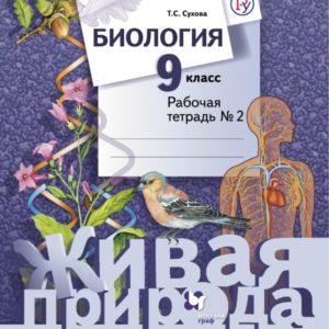 Сухова Т.С. Биология. 9 класс. Рабочая тетрадь № 2