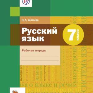 Шапиро Н.А. Русский язык. 7 класс. Рабочая тетрадь