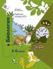 Сухова Т.С., Строганов В.И. Биология. 5-6 классы. Рабочая тетрадь №2