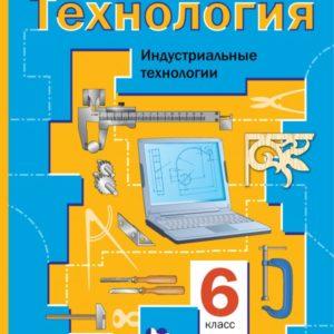 Симоненко В.Д. Технология. Индустриальные технологии. 6 класс. Учебник