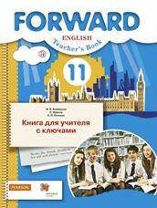 Вербицкая М.В. Английский язык. Forward. 11 класс. Книга для учителя с ключами. Базовый уровень. ФГОС