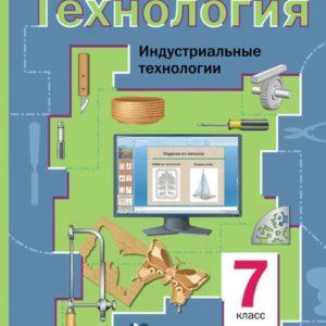 Симоненко В.Д. Технология. Индустриальные технологии. 7 класс. Учебник