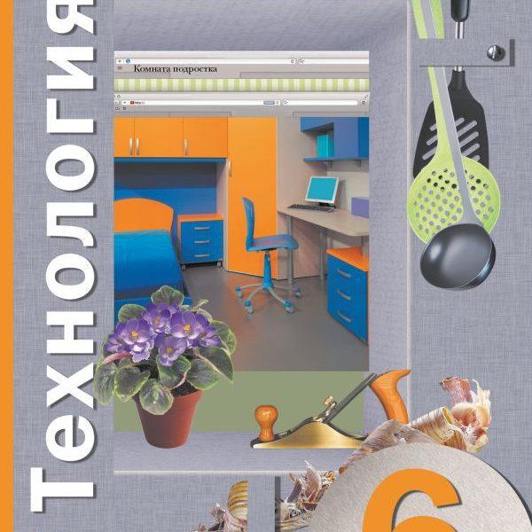 Синица Н.В. Технология. 6 класс. Учебник