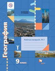 Таможняя Е.А. География. 9 класс. Рабочая тетрадь №2