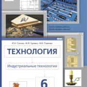Сасова И.А. Технология. Индустриальные технологии. 6 класс. Учебник